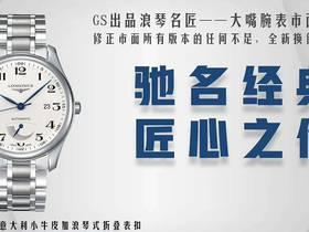 GS浪琴名匠L2.666.4.78.6腕表2019年全新上市