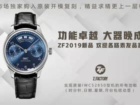 ZF厂万国葡萄牙万年历IW503501腕表新品上市