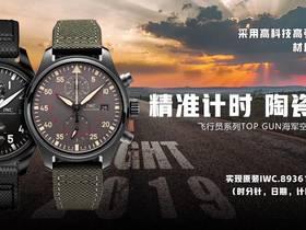 ZF厂万国IWC飞行员海军空战部队计时复刻表新品上市