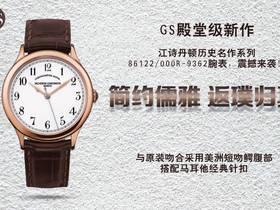 GS厂江诗丹顿历史名作86122复刻腕表震撼上市!