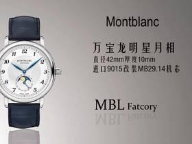 MBL厂万宝龙明星leagcy月相复刻腕表少量到货