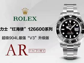 AR厂劳力士单红鬼王126600系列V3升级版上市