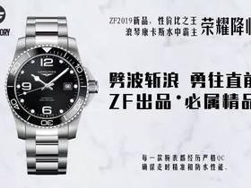 ZF厂浪琴康卡斯L37814566复刻表新品上市