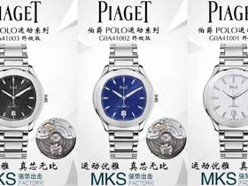 MKS厂伯爵PIAGET POLO'S系列商务男表新品上市