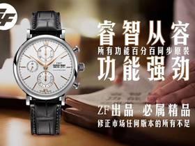 ZF厂万国柏涛菲诺IW391022计时复刻男表新品上市