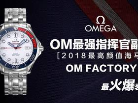 "OM厂欧米茄Omega海马300""007指挥官""限量版对比正品评测"