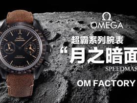 """OM厂欧米茄超霸系列""""月之暗面""""复刻表对比正品评测"""
