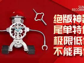ZF厂古灵精怪机器人SherMan机械表限量特价促销