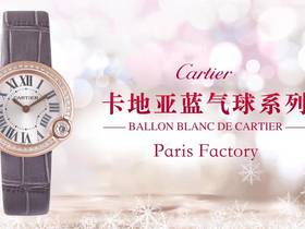 Paris工厂卡地亚蓝气球瑞士石英女表闪亮登场