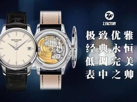 ZF厂百达翡丽古典5227G系列翻盖机械表鉴赏
