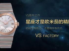 VS厂欧米茄星座玫瑰金机械复刻表新款上市