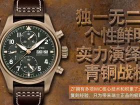 ZF厂万国喷火战机飞行员青铜计时IW387902复刻表
