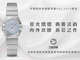 ZF厂欧米茄星座石英女表一比一复刻新款上市