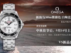 VS厂欧米茄海马300M熊猫色陶瓷面新款上市
