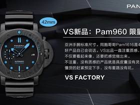 VS厂沛纳海Pam960碳纤维42mm,小手腕潜水必备!