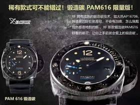 XF厂沛纳海Pam616锻造碳限量版新款上市