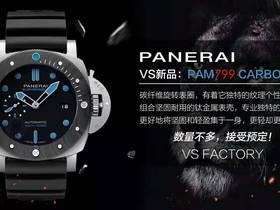 VS厂沛纳海Pam799碳纤维复刻潜水表新款预售