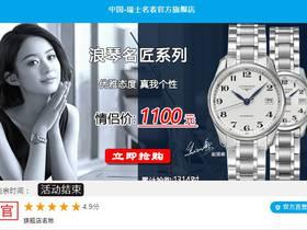 网上正品劳力士浪琴手表一折购买是真的吗