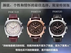 XF厂沛纳海Pam518/519/520计时机械男表特别版上市