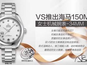 VS厂欧米茄海马150M女士机械复刻表新款上市