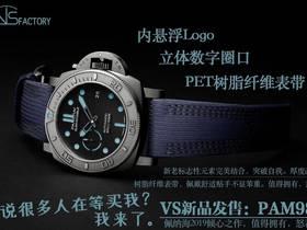 VS厂沛纳海Pam985潜行系列复刻表新款发售