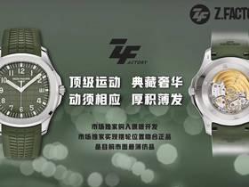 ZF厂百达翡丽AQUANAUT军绿色手雷5168G新款推出