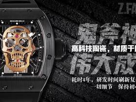 ZF厂理查德米勒RM052系列机械表新品发布