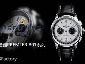 GF厂百年灵璞雅Premier B01,吴彦祖同款腕表